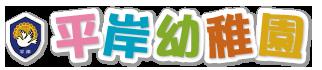 平岸幼稚園